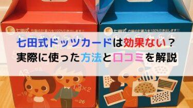 七田式ドッツカードは効果ないってほんと?実際に使った方法と口コミを解説