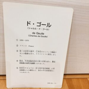 shichida-card-rekishi