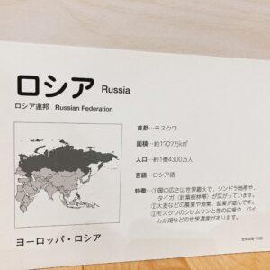 shichida-sekaichiri-card-ura