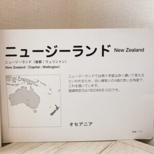 shichida-card-national-flag-card