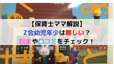 【保育士ママ解説】Z会幼児年少は難しい?簡単?料金や口コミをチェック!