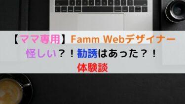 【勧誘】famm webデザイナー 講座は怪しい?実際の断り方を解説!