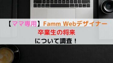 【ベビーシッター付】famm webデザイナー講座受講後の卒業生はどうなる?