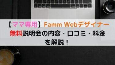 【famm webデザイナー】講座の無料説明会に参加! 評判・口コミ・料金は?