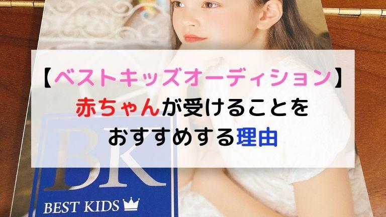 kids-audishion