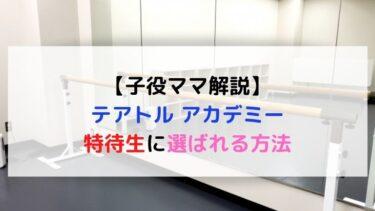 【子役ママ解説】テアトルアカデミー費用免除特待生に赤ちゃんが選ばれる方法