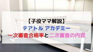 【子役ママ解説】テアトルアカデミー赤ちゃんの一次審査合格率と二次審査の内容