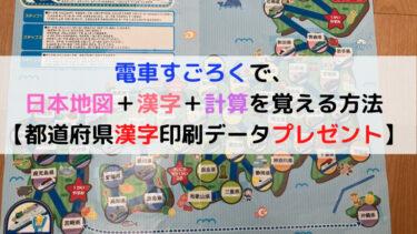 【プラレール好きの知育】電車すごろくで、日本地図+漢字・計算を覚える方法