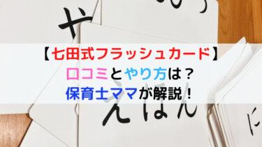 【七田式フラッシュカード】の口コミとやり方は?写真付きで保育士ママが解説!
