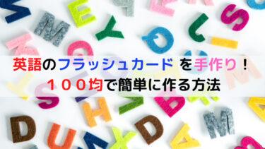 【簡単手作り】英語のフラッシュカード !100均で作る方法
