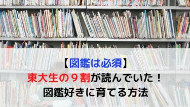 【図鑑は必須】東大生の9割が読んでいた!図鑑好きに育てる方法