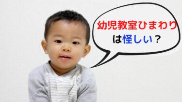 【幼児教室ひまわり】は怪しい?料金・口コミとメルマガの評判を保育士ママが解説!