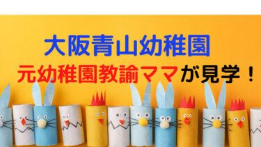 大阪青山幼稚園