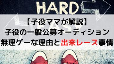 【子役ママが解説】子役の一般公募オーディションは無理ゲーな理由と出来レース事情