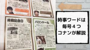 読売子供新聞