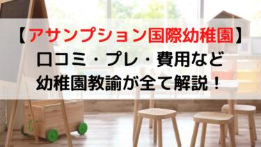 【アサンプション国際幼稚園の口コミ】プレ・費用など先生が全て解説!