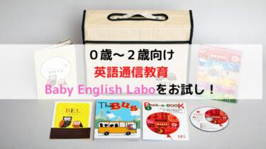【Baby English Labo】英語絵本は、赤ちゃんにオススメ 【ベビーイングリッシュラボ】