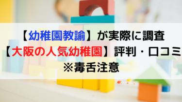 大阪幼稚園口コミ