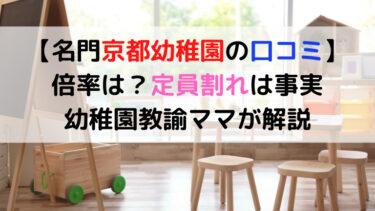 【京都幼稚園の口コミ】倍率は?定員割れは事実/幼稚園教諭が解説