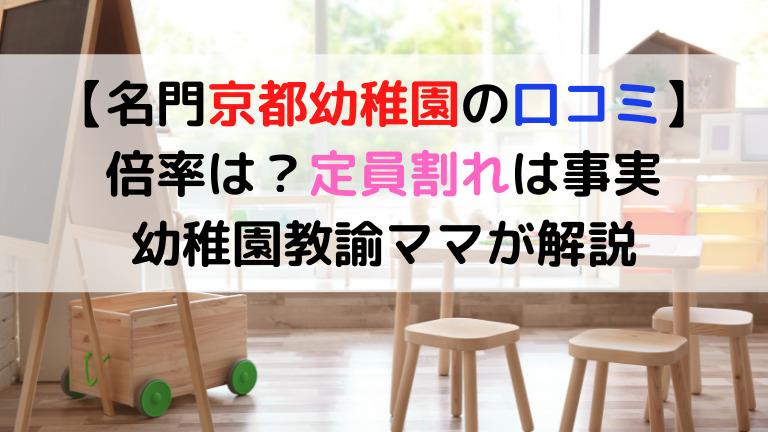 京都幼稚園 口コミ